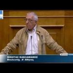 Ολομέλεια Βουλής – ΕΛΠΕ, ΔΕΗ, ΟΠΑΠ κ.α.