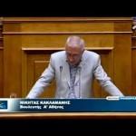 Ολομέλεια Βουλής – Συζήτηση για Κέντρα Υποδοχής Αλλοδαπών