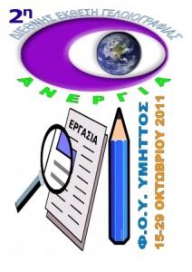 Διεθνής έκθεση γελοιογραφίας με θέμα την «Ανεργία»